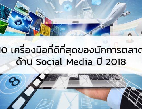 10 เครื่องมือที่ดีที่สุดของนักการตลาดด้าน Social Media ปี 2018